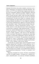 Человек-амфибия. Романы — фото, картинка — 14