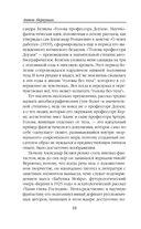 Человек-амфибия. Романы — фото, картинка — 10