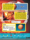 Космос. Энциклопедия удивительных фактов — фото, картинка — 11