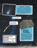 Космос. Энциклопедия удивительных фактов — фото, картинка — 13
