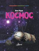 Космос. Энциклопедия удивительных фактов — фото, картинка — 3