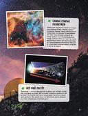 Космос. Энциклопедия удивительных фактов — фото, картинка — 7