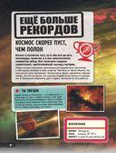 Космос. Энциклопедия удивительных фактов — фото, картинка — 8