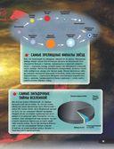 Космос. Энциклопедия удивительных фактов — фото, картинка — 9