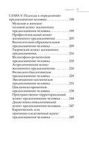 Большая книга о смысле жизни и предназначении (сиреневая) — фото, картинка — 11
