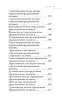 Большая книга о смысле жизни и предназначении (сиреневая) — фото, картинка — 13