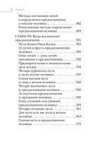 Большая книга о смысле жизни и предназначении (сиреневая) — фото, картинка — 14