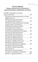 Большая книга о смысле жизни и предназначении (сиреневая) — фото, картинка — 7