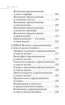 Большая книга о смысле жизни и предназначении (сиреневая) — фото, картинка — 8