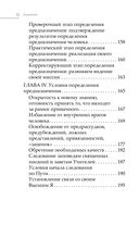 Большая книга о смысле жизни и предназначении (сиреневая) — фото, картинка — 10