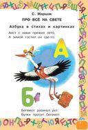 Все лучшие азбуки — фото, картинка — 5