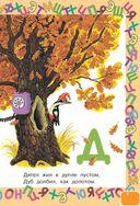 Все лучшие азбуки — фото, картинка — 7