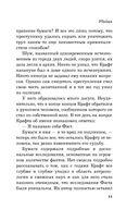Мирные досуги инспектора Крафта — фото, картинка — 10