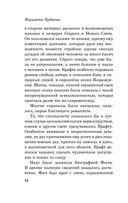 Мирные досуги инспектора Крафта — фото, картинка — 11