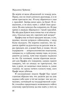 Мирные досуги инспектора Крафта — фото, картинка — 9
