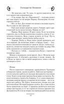 Господарство Псковское — фото, картинка — 14