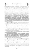 Господарство Псковское — фото, картинка — 9