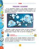 Космос для малышей — фото, картинка — 2