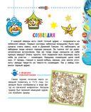 Космос для малышей — фото, картинка — 11