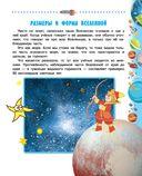 Космос для малышей — фото, картинка — 3