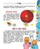 Космос для малышей — фото, картинка — 5