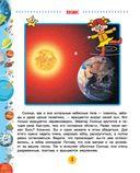 Космос для малышей — фото, картинка — 8