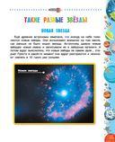 Космос для малышей — фото, картинка — 9