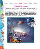 Космос для малышей — фото, картинка — 10