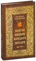 Золотое пособие народного знахаря (в двух томах) — фото, картинка — 1
