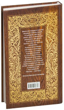 Золотое пособие народного знахаря (в двух томах) — фото, картинка — 2