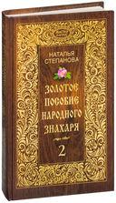 Золотое пособие народного знахаря (в двух томах) — фото, картинка — 3