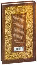 Золотое пособие народного знахаря (в двух томах) — фото, картинка — 4