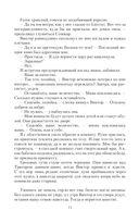 Оляна. Игры с артефактами — фото, картинка — 11