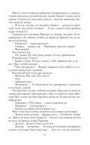 Оляна. Игры с артефактами — фото, картинка — 12