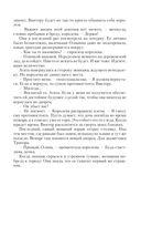 Оляна. Игры с артефактами — фото, картинка — 6