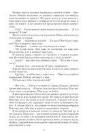 Оляна. Игры с артефактами — фото, картинка — 9