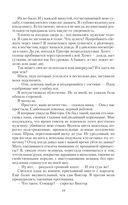 Оляна. Игры с артефактами — фото, картинка — 10