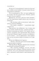 Десять негритят (м) — фото, картинка — 12