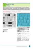 Красивые узоры для вязания спицами — фото, картинка — 6