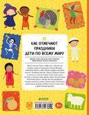 Как отмечают праздники дети по всему миру — фото, картинка — 3