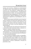 Греческий язык. Разговорник, фонетика, словарь, грамматика — фото, картинка — 11