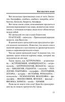 Греческий язык. Разговорник, фонетика, словарь, грамматика — фото, картинка — 15
