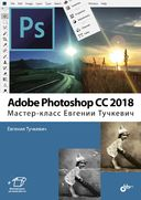 Adobe Photoshop CC 2018. Мастер-класс Евгении Тучкевич — фото, картинка — 1
