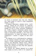Как поссорились кошка с собакой — фото, картинка — 6