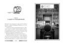 Секретные Дневники Улисса Мура. Книга 8. Властелин молний — фото, картинка — 1