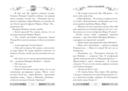 Секретные Дневники Улисса Мура. Книга 8. Властелин молний — фото, картинка — 4