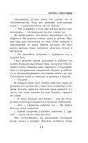 Змеедева и Тургун-варвар — фото, картинка — 10