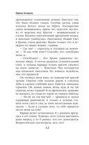 Змеедева и Тургун-варвар — фото, картинка — 11
