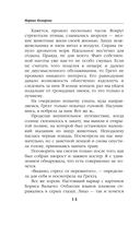 Змеедева и Тургун-варвар — фото, картинка — 13
