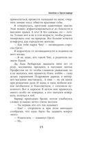 Змеедева и Тургун-варвар — фото, картинка — 14